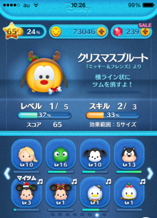 tsumtsum © LINE Corporation , © Disney