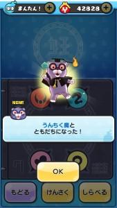 妖怪ウォッチ ぷにぷに © LEVEL-5 Inc. © NHN PlayArt Corp.
